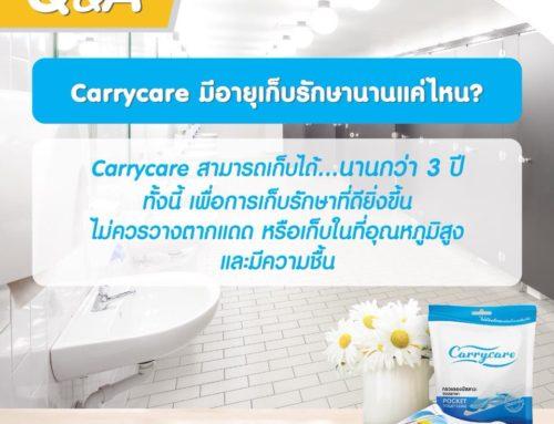 Carrycare มีอายุเก็บรักษานานแค่ไหน